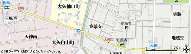 愛知県稲沢市大矢町(寛蓮寺)周辺の地図