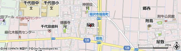 愛知県稲沢市福島町(屋敷)周辺の地図