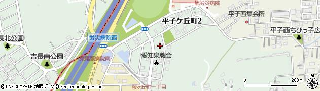 愛知県尾張旭市平子ケ丘町周辺の地図