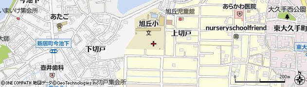 愛知県尾張旭市大久手町(上切戸)周辺の地図