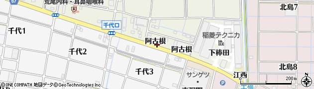 愛知県稲沢市梅須賀町(阿古根)周辺の地図