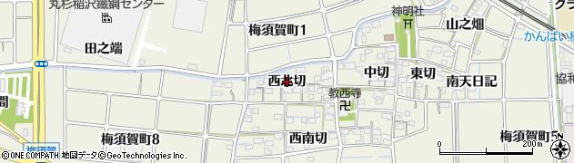 愛知県稲沢市梅須賀町(西北切)周辺の地図