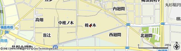 愛知県稲沢市矢合町(椎ノ木)周辺の地図