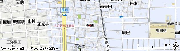 愛知県北名古屋市九之坪(神明)周辺の地図
