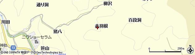 愛知県豊田市三箇町(赤羽根)周辺の地図