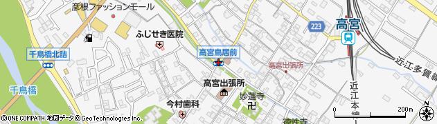 高宮鳥居前周辺の地図