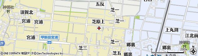 愛知県稲沢市祖父江町甲新田(芝原上)周辺の地図