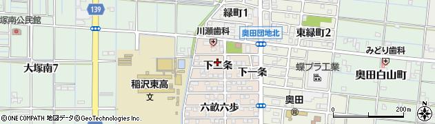 愛知県稲沢市奥田町(下二条)周辺の地図