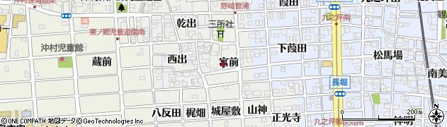 愛知県北名古屋市野崎(宮前)周辺の地図