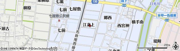 愛知県稲沢市祖父江町三丸渕(江北上)周辺の地図