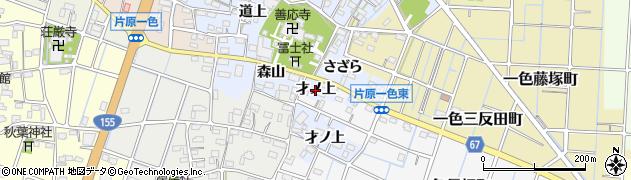 愛知県稲沢市片原一色町(才ノ上)周辺の地図