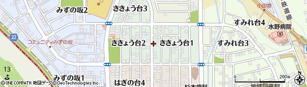 愛知県瀬戸市ききょう台周辺の地図