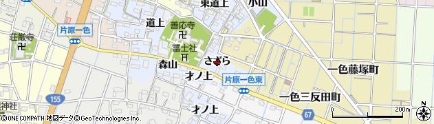 愛知県稲沢市片原一色町(さざら)周辺の地図