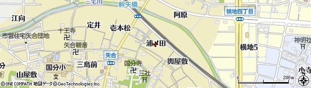 愛知県稲沢市矢合町(浦ノ田)周辺の地図