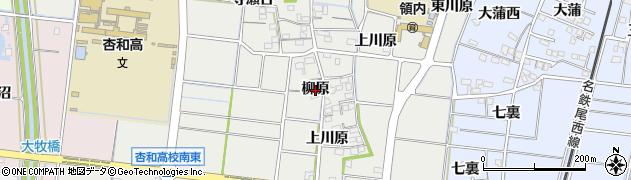 愛知県稲沢市祖父江町二俣(柳原)周辺の地図