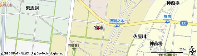 愛知県稲沢市祖父江町西鵜之本(宮浦)周辺の地図