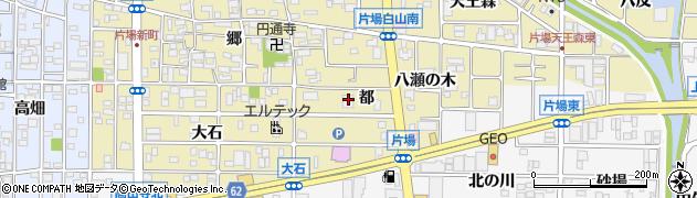 愛知県北名古屋市片場(都)周辺の地図