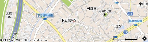 愛知県名古屋市守山区下志段味(東新外)周辺の地図