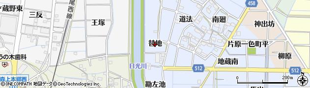 愛知県稲沢市片原一色町(替地)周辺の地図
