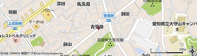 愛知県名古屋市守山区上志段味(青里掛)周辺の地図