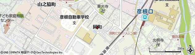 滋賀県彦根市岡町周辺の地図