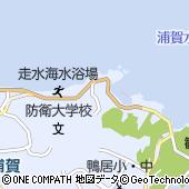 神奈川県横須賀市走水
