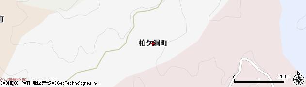 愛知県豊田市柏ケ洞町周辺の地図