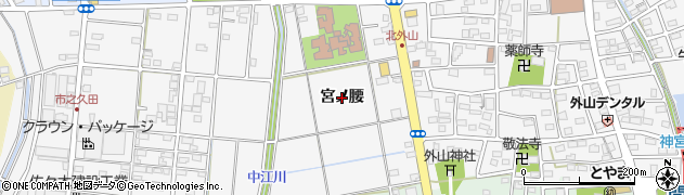 愛知県小牧市北外山(宮ノ腰)周辺の地図