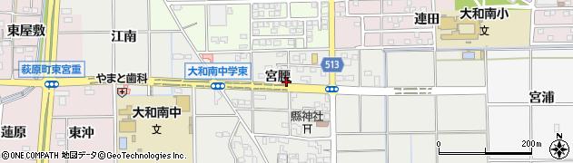愛知県一宮市大和町南高井(宮腰)周辺の地図