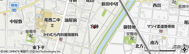愛知県一宮市明地(宮跡)周辺の地図