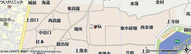 愛知県一宮市丹陽町三ツ井(二ツ杁)周辺の地図