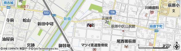 愛知県一宮市萩原町萩原(西出)周辺の地図