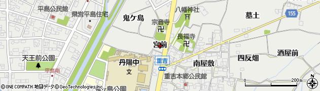 愛知県一宮市丹陽町重吉(宮前)周辺の地図