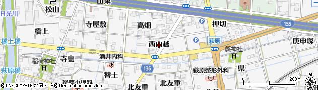 愛知県一宮市萩原町萩原(西山越)周辺の地図