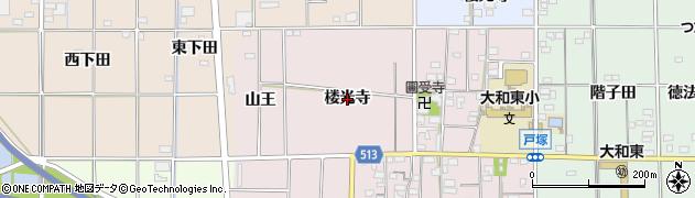 愛知県一宮市大和町戸塚(楼光寺)周辺の地図