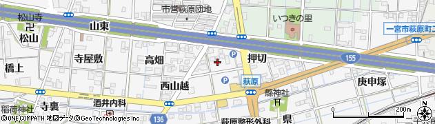 愛知県一宮市萩原町萩原(山越)周辺の地図