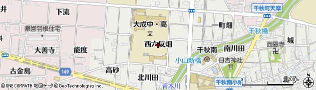愛知県一宮市千秋町小山(西六反畑)周辺の地図