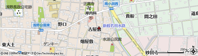 愛知県一宮市浅野(古屋敷)周辺の地図