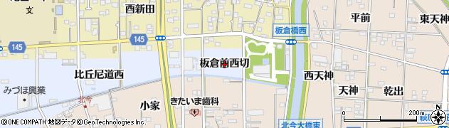 愛知県一宮市西五城(板倉前西切)周辺の地図