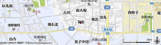 愛知県一宮市東五城(下出)周辺の地図