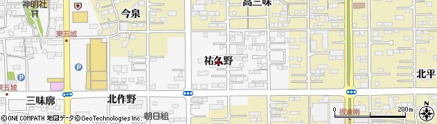 愛知県一宮市東五城(祐久野)周辺の地図