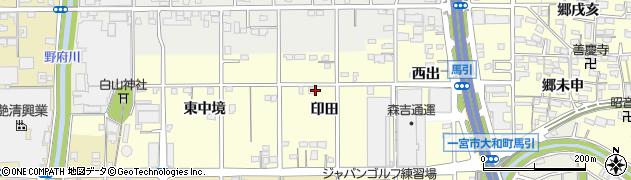愛知県一宮市大和町馬引(印田)周辺の地図