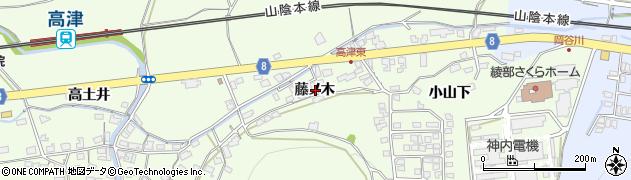 京都府綾部市高津町(藤ノ木)周辺の地図