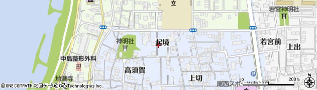 愛知県一宮市西五城(起境)周辺の地図
