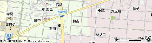 愛知県一宮市小赤見(秋吉)周辺の地図