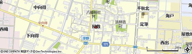 愛知県一宮市千秋町浮野(屋敷)周辺の地図