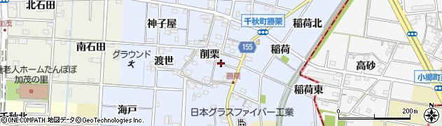 愛知県一宮市千秋町勝栗(削栗)周辺の地図