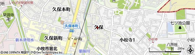 愛知県小牧市久保周辺の地図