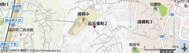 神奈川県横須賀市追浜東町周辺の地図