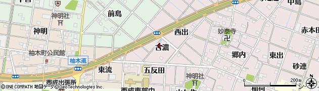 愛知県一宮市定水寺(古濃)周辺の地図